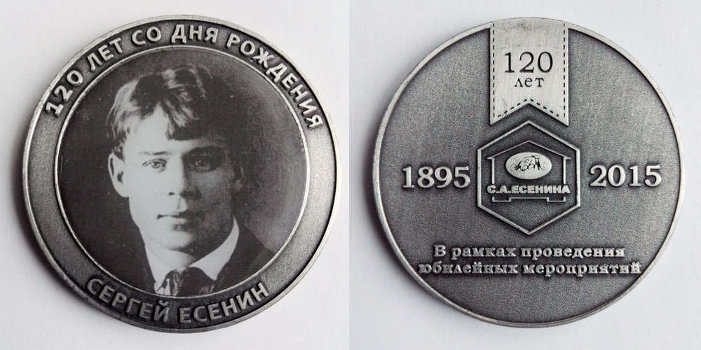 esenin medal 2015 MGME