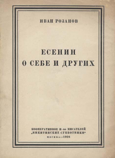 Иван никанорович розанов