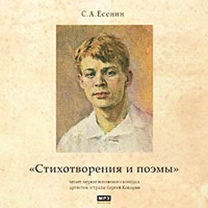 ЕСЕНИН С. А.: Стихотворения и поэмы