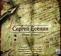 ЕСЕНИН Сергей. Поэмы. Стихи.
