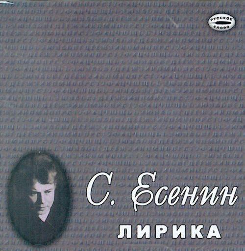 ЕСЕНИН Сергей. Лирика.