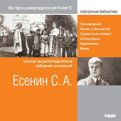 ЕСЕНИН С. А. «Полное энциклопедическое собрание сочинений»