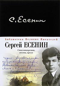 ЕСЕНИН С.А. Стихотворения, поэмы, проза