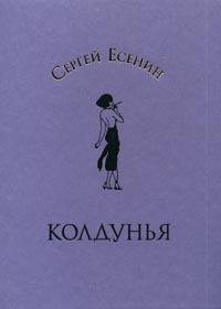 ЕСЕНИН С. Колдунья: Стихотворения