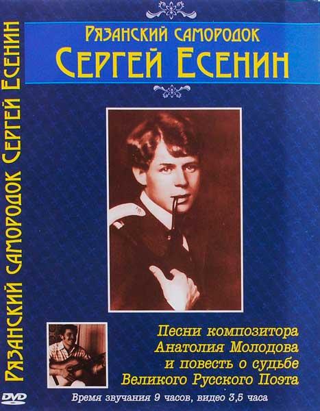 незнакомец читать знакомый русская проза классическая есенин