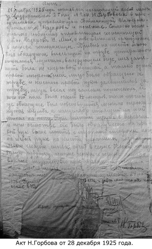 анализ стихотворения сергея есенина исповедь самоубийцы