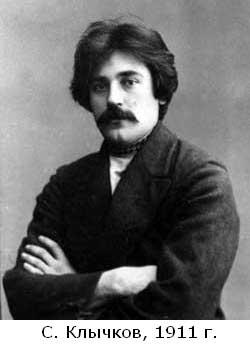 С. Клычков, 1911 г.