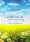 В Минске вышла новая книга о С. Есенине