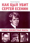 Готовится к выходу новая книга об убийстве Сергея Есенина