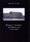Вышла книга-расследование Н. Астафьева о трагедии в «Англетере»
