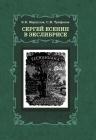 Презентация каталога «В Никитском»