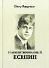 Книга П. Радечко «Реабилитированный Есенин» в Москве