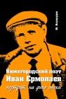 Иван Ермолаев — новое имя из литературного окружения Сергея Есенина