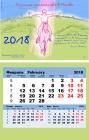 Рязанское землячество в Москве выпустило новый «есенинский» календарь