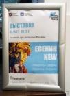 В Москве открылся «Есенин-центр»