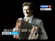Сергей Безруков привезет в Пензу спектакль «Хулиган. Исповедь»