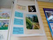 В Тобольске работает выставка «Тебя люблю, тебе и верую…» Красота родного края в поэзии С. А. Есенина», посвящённая 120-летию со дня рождения поэта