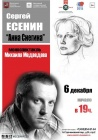 «Анна Снегина» в Московском музее С.А. Есенина