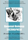 Музея экслибриса и миниатюрной книги приглашает на выставку «Николай Неймеш. Экслибрисы»
