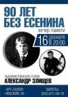Вечер памяти «90 лет без Есенина» в Санкт-Петербурге