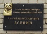 Мемориальная доска Сергею Есенину появилась в Люберцах