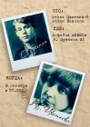 В Кременчуге состоится вечер поэзии Есенина и Цветаевой