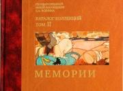 Государственный музей-заповедник С.А. Есенина представил второй том каталога коллекций