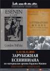 В Государственном музее-заповеднике С.А. Есенина открывается выставка изданий, посвященных творчеству поэта Сергея Есенина
