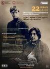 В музее Есенина отпразднуют выход книги поэта Сергея Клычкова