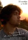 Премьера фильма об Андрее Денникове «Над Окой, в тени деревьев…»
