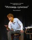 Приглашаем на телепоказ спектакля «Исповедь хулигана» в постановке Андрея Денникова