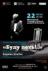 Авторский моноспектакль Вадима Дзюбы «Буду петь!..»
