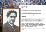 Приглашаем на вечер памяти Сергея Клычкова