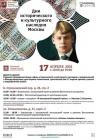 Московский музей С.А. Есенина приглашает на «День исторического и культурного наследия»