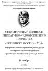 «Есенинская осень-2016» в Нижнем Новгороде