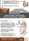 Приглашаем на литературно-музыкальный вечер, посвященный С.А. Есенину