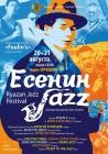 В Рязани состоится фестиваль «ЕсенинJazz. Ryazan Jazz Festival 2016»