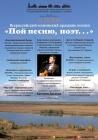Программа Всероссийского есенинского праздника поэзии в Константиново