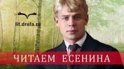 Подведены итоги конкурса «Читаем Есенина»
