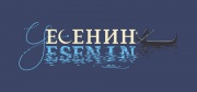 Московский государственный музей С.А. Есенина объявляет конкурс художественного перевода стихотворений С.А. Есенина