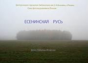 В Рязани открывается фотовыставка «Есенинская Русь»
