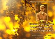 В с. Константиново завершилась международная научно-практическая конференция «Есенин в литературе и культуре народов России и зарубежья»