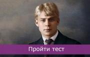 Тест по творчеству Сергея Есенина