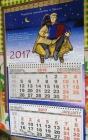 Рязанское землячество в Москве выпустило «есенинский» календарь