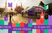 На книжном фестивале «Красная Площадь» пройдет лекция о Сергее Есенине