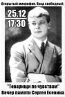 В Липецке сегодня пройдёт вечер памяти Сергея Есенина
