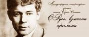 Международная литературная Премия имени С. ЕСЕНИНА «О РУСЬ, ВЗМАХНИ КРЫЛАМИ» — 2017