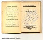 Рязанцы увидят коллекцию Гордона Маквея
