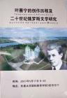 Проект РГУ имени С.А. Есенина и Чанчуньского университета