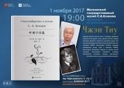 Презентация сборника стихотворений Сергея Есенина на китайском языке